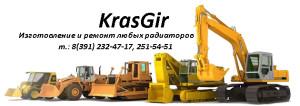 Изготовление радиаторов, интеркулеров для спецтехники и импортных грузовиков